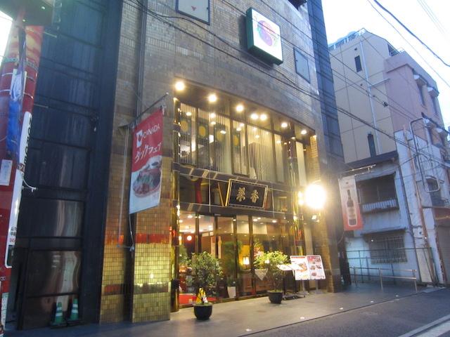 香 新館 菜 中華街で評判の高い飲茶…菜香新館へ!予約無しで行けたけどやはり予約がベター★